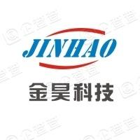 湖南金昊新材料科技股份有限公司