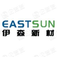 青岛伊森新材料股份有限公司