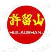 许留山餐饮管理(深圳)有限公司