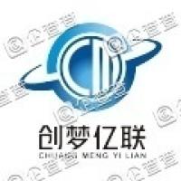 创梦亿联(上海)科技有限公司