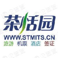 上海茶恬园国际旅行社有限公司西藏路营业部
