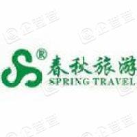 上海春秋国际旅行社(集团)有限公司西藏中路营业部