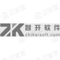上海智开软件技术有限公司