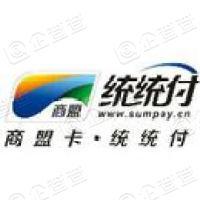 商盟商务服务有限公司上海分公司