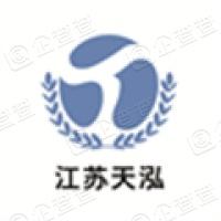 江苏天泓汽车集团有限公司