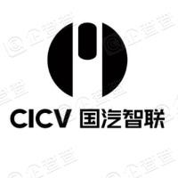 国汽(北京)智能网联汽车研究院有限公司