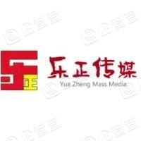 济南乐正广告传媒有限公司