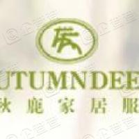 广东秋鹿实业有限公司