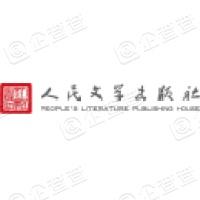 人民文学出版社有限公司
