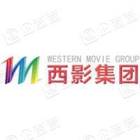 西部电影集团有限公司
