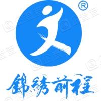 广西锦绣前程人力资源股份有限公司