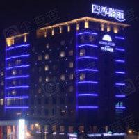 宁波四季瑞丽酒店有限公司