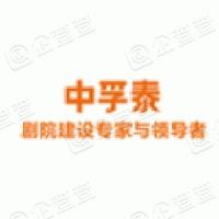 中孚泰文化建筑股份有限公司