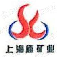 内蒙古上海庙矿业有限责任公司