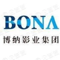 博纳影业集团股份有限公司