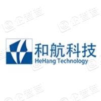 重庆和航科技股份有限公司