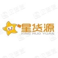 四川星货源科技有限公司