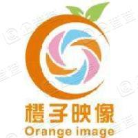 天津橙子映像传媒有限公司