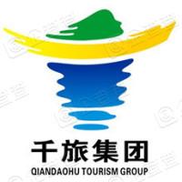 淳安千岛湖旅游集团有限公司