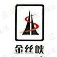 商南金丝峡旅游发展有限责任公司