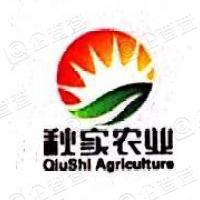贵州秋实农业发展有限公司
