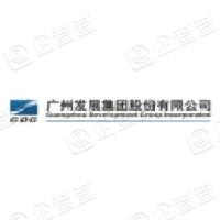 广州发展集团股份有限公司