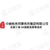 中瑞税务师事务所集团有限公司