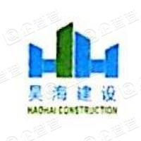 北京昊海建设有限公司