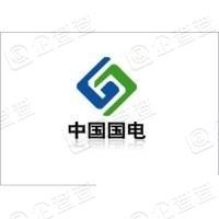 国电物资集团有限公司