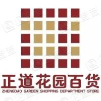 郑州正道花园百货股份有限公司
