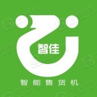安徽智佳信息科技有限公司