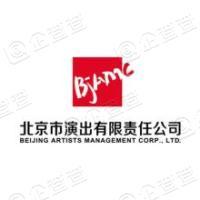 北京市演出有限责任公司