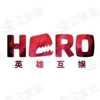英雄互娱科技股份有限公司