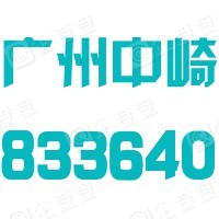 广州市中崎商业机器股份有限公司