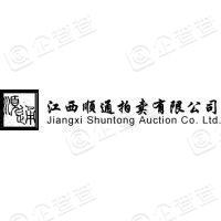 江西顺通拍卖有限公司