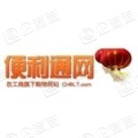 上海便利通电子商务有限公司