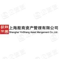 上海殷商资产管理有限公司