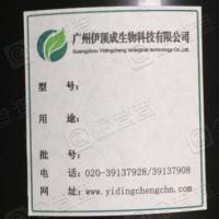 广州伊顶成生物科技有限公司