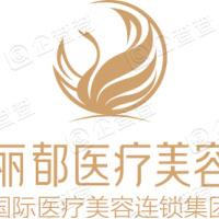 北京丽都医疗美容医院有限公司