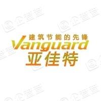 河南亚佳特绿建科技股份有限公司