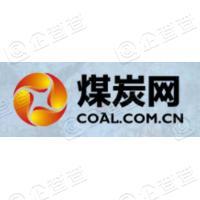 中煤远大(北京)电子商务股份有限公司