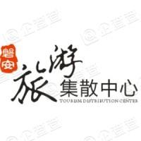 磐安旅游集散中心有限公司