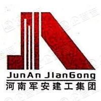 河南军安建工集团有限公司