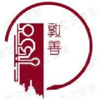 北京敦善文化艺术股份有限公司
