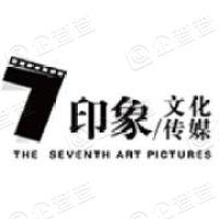 北京七印象文化传媒有限公司