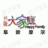 阜新兴隆大家庭购物中心有限公司