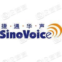 北京捷通华声科技股份有限公司