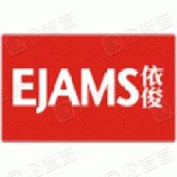 杭州依俊运动服饰有限公司