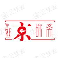 北京老城京味斋餐饮有限公司
