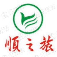 广东顺之旅国际旅行社有限公司